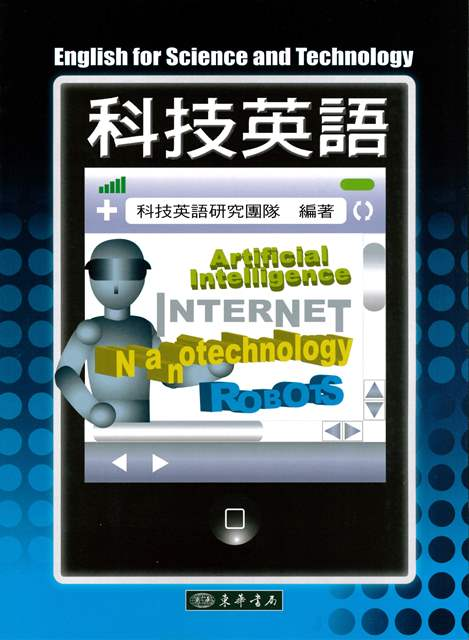 科技英語 English for Science and Technology 附 CD/1片