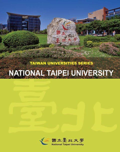 National Taipei University (國立台北大學) Revised First Edition