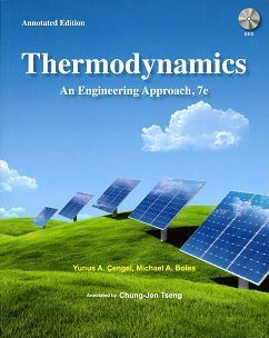 Thermodynamics: An Engineering Approach 7/e (Annotated Edition)導讀本
