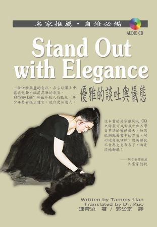 Standing Out With Elegance with CD/1片 優雅的談吐與儀態