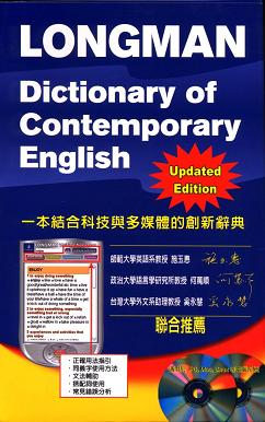 Longman Dictionary of Contemporary English 4/e with CDs/2片 朗文當代英英辭典