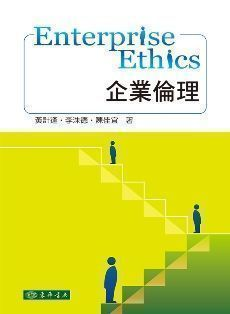 企業倫理 Enterprise Ethics