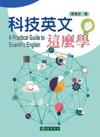 科技英文這麼學 A Practical Guide to Scientific English
