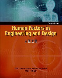 Human Factors in Engineering and Design 7/e Sanders 人因工程導讀版