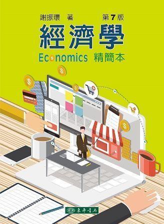 經濟學精簡本 第七版