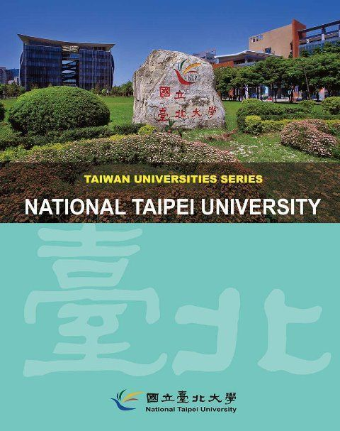 National Taipei University (國立台北大學)
