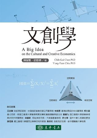 文創學 A Big Idea on the Cultural and Creative Economics