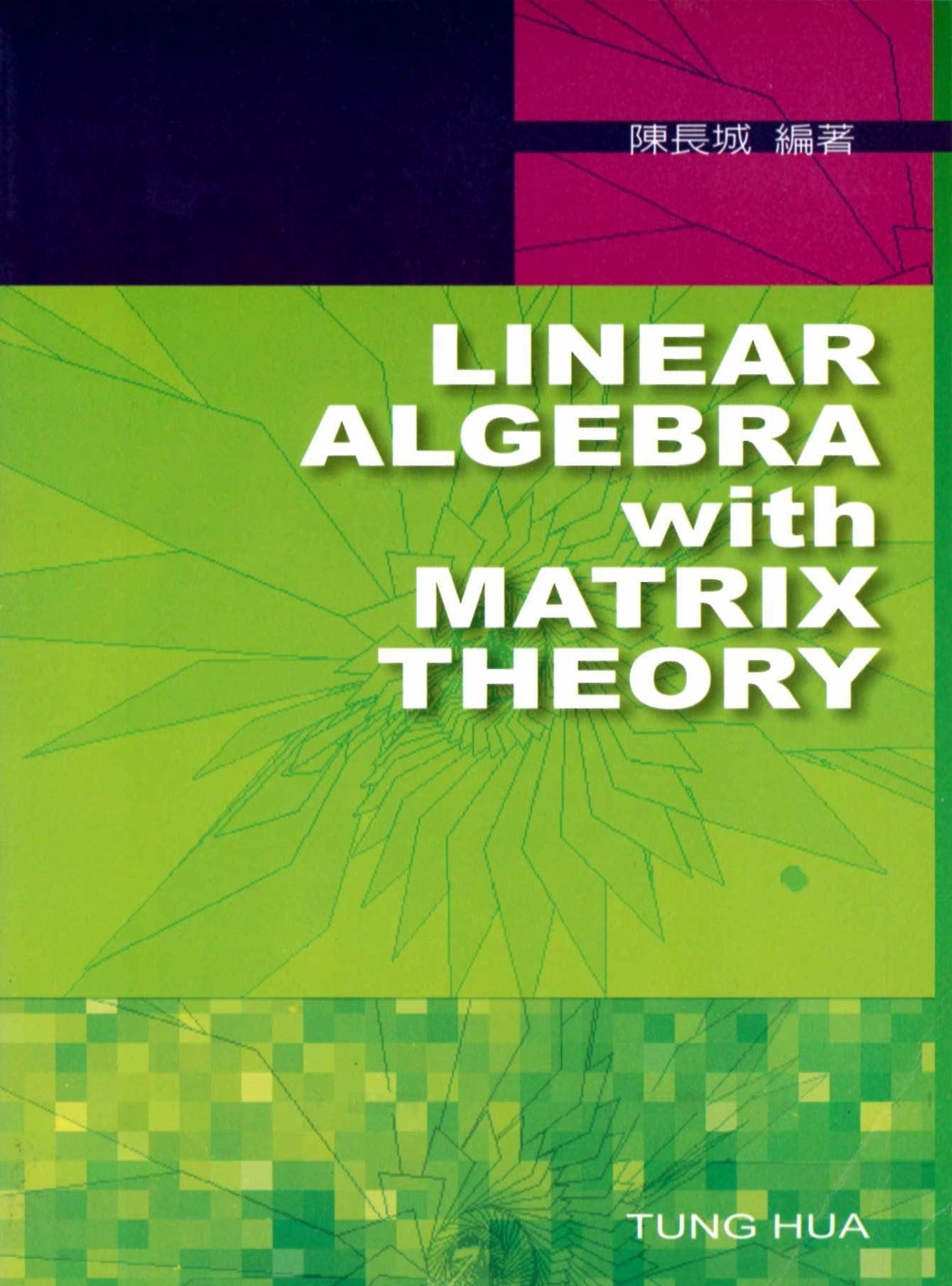 線性代數與矩陣理論 Linear Algebra with Matrix Theory