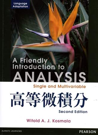 A Friendly Introduction to Analysis: Single and Multivariable 2/e (2016 Language Adaptation) 高等微積分